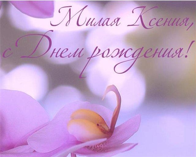 Поздравления с днем ксении день рождение