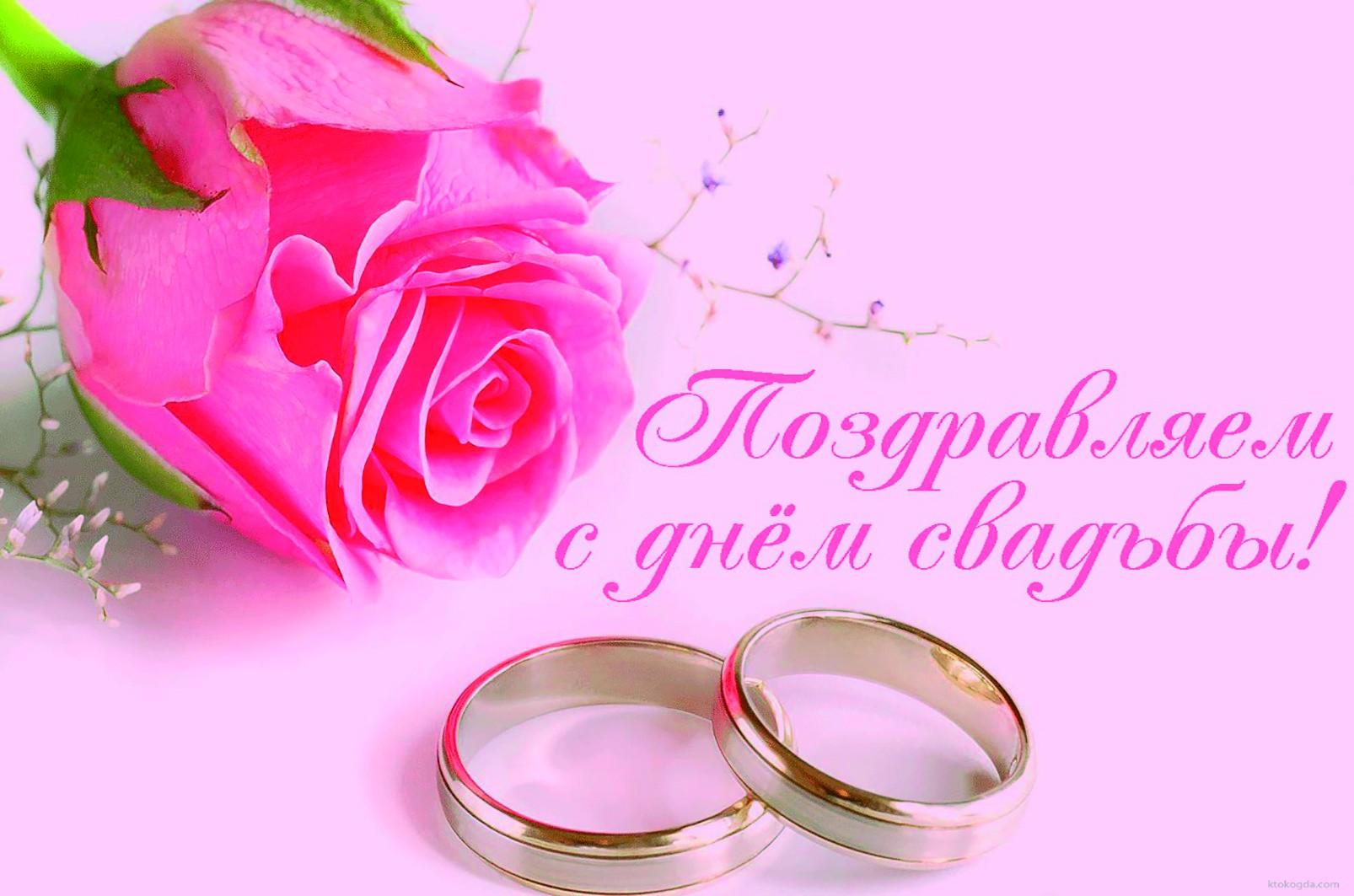 Открытка дата свадьбы, доброго