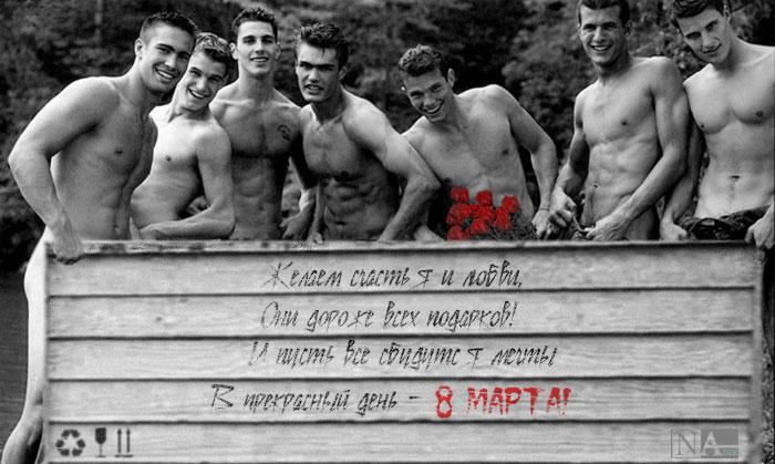 Смешные картинки мужики 8 марта, открыток история русского