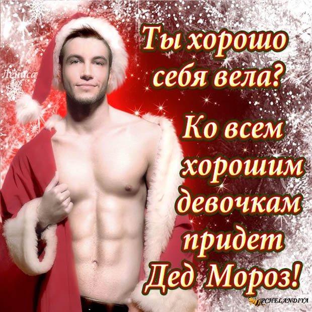Поздравления любимой с новым годом прикольные
